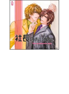 BiNETSU series::社長のおじかん。 ドラマアルバム