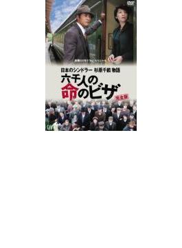 終戦60年ドラマスペシャル::日本...