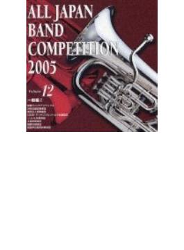 第53回2005全日本吹奏楽コンク-ル全国大会 一般編.1