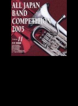 第53回2005全日本吹奏楽コンク-ル全国大会 大学・職場編