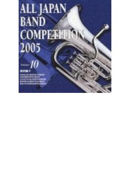 第53回2005全日本吹奏楽コンク-ル全国大会 高校編.5