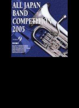 第53回2005全日本吹奏楽コンク-ル全国大会 高校編.4
