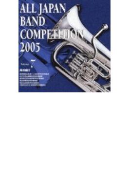 第53回2005全日本吹奏楽コンク-ル全国大会 高校編.2