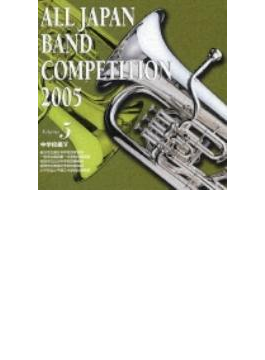第53回2005全日本吹奏楽コンク-ル全国大会 中学校編.5