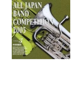 第53回2005全日本吹奏楽コンク-ル全国大会 中学校編.3