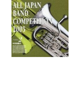 第53回2005全日本吹奏楽コンク-ル全国大会 中学校編.2