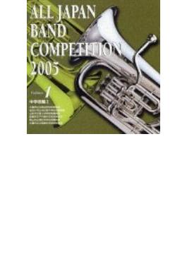 第53回2005全日本吹奏楽コンク-ル全国大会 中学校編.1