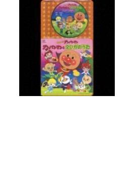 CDパックシリーズ::それいけ!アンパンマン アンパンマンとえいがのうた