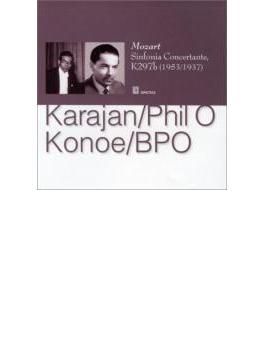 協奏交響曲 K.297b(二種の録音) 近衛秀麿&ベルリン・フィル、カラヤン&フィルハーモニア管