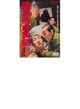 陸軍残虐物語【DVD】 [DSTD02505...