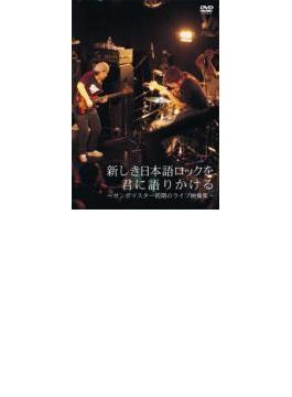 新しき日本語ロックを君に語りかける ~サンボマスター初期のライブ映像集~