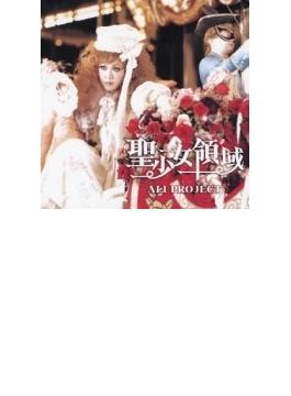 TVアニメ 『ローゼンメイデン・トロイメント』 オープニング主題歌::聖少女領域