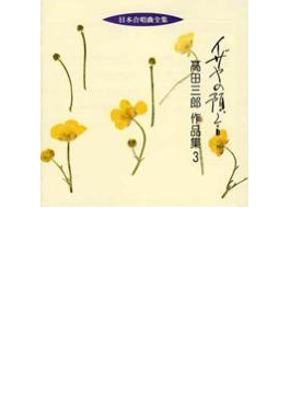 合唱作品集.3: 豊中混声cho