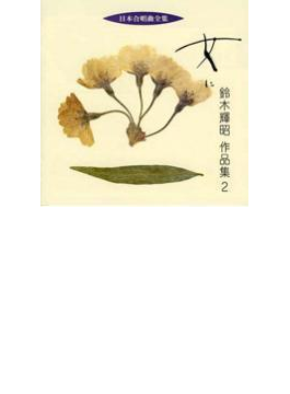 合唱作品集.2: 福島県立安積女子高校