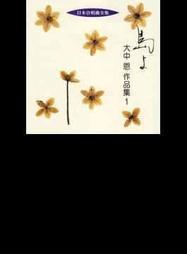 合唱作品集.1: 神戸中央cho Etc