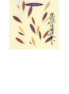 現代合唱選集.2: 東京混声choetc