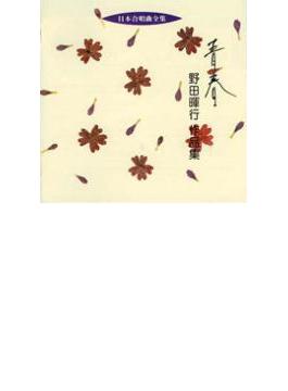 合唱作品集: 東京混声cho