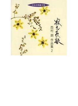 合唱作品集.2: 東京レディースシンガーズ