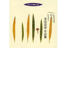 合唱作品集: 慶応義塾大学ワグネルソサエティ Etc