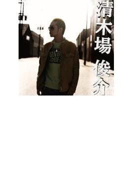清木場 俊介