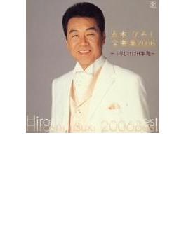 五木ひろし 全曲集 2006~ふりむけば日本海~