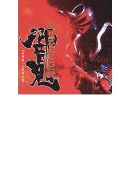 仮面ライダー響鬼 【音劇盤 二】 激闘之巻