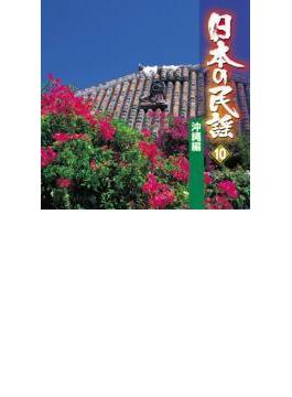 日本の民謡 10 沖縄編