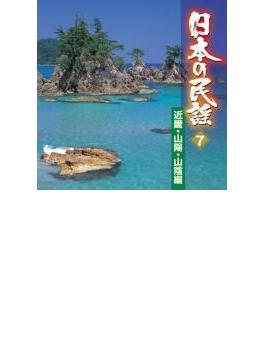 日本の民謡 7 近畿・山陽・山陰編