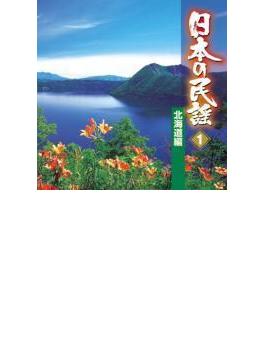日本の民謡 1 北海道編