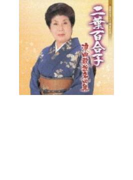 芸能生活七十周年記念 二葉百合子 浪曲歌謡名曲集
