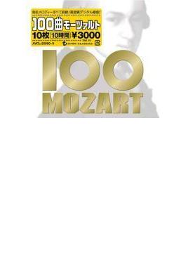 100曲モーツァルト~10枚組 10時間