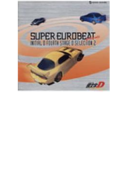 SUPER EUROBEAT presents 頭文字 [イニシャル]D FOURTH STAGE D SELECTION 2