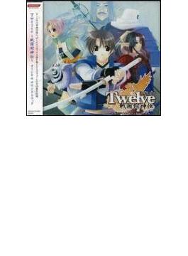 Twelve ~戦国封神伝~ オリジナル サウンドトラック