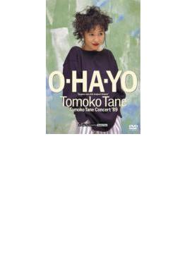 O・HA・YO Tomoko Tane Concert '89