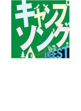 Colezo!実用best キャンプソング