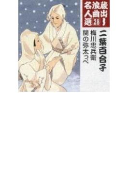 蔵出し浪曲名人選28::梅川忠兵衛/関の弥太っぺ