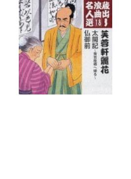 蔵出し浪曲名人選18::太閤記~秀吉故郷へ帰る~/仏御前