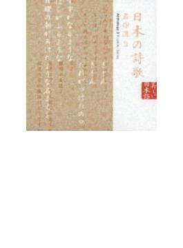 美しい日本語::日本の詩歌 名作選3