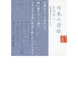 美しい日本語::日本の詩歌 名作選2