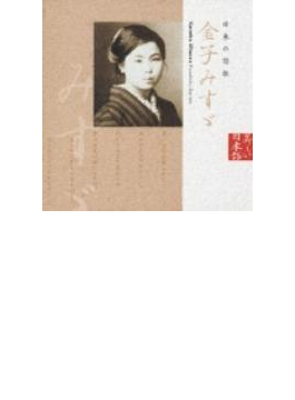 美しい日本語::日本の詩歌 金子みすゞ