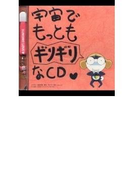 宇宙でもっともギリギリなCD 全巻ストラップ付きであります!第2巻