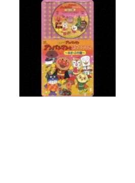 CDパックシリーズ::それいけ!アンパンマン アンパンマンときせつのうた ~あき・ふゆ編~