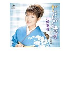 じょんがら恋唄/「揖保乃糸」CMソング 幸せな時間 (とき)