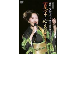 DVDビデオ 熱唱!伍代夏子歌手生活20周年記念コンサート 夏子 心もよう