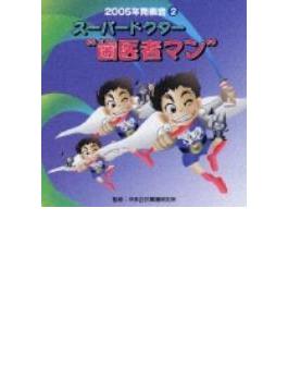 """2005年発表会2::スーパードクター""""歯医者マン"""""""