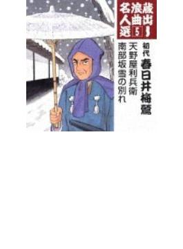 蔵出し浪曲名人選5::天野屋利兵衛/南部坂雪の別れ
