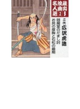蔵出し浪曲名人選2::閻魔堂のだまし討/お民の度胸と石松の最期