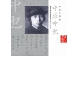 美しい日本語::日本の詩歌 中原中也