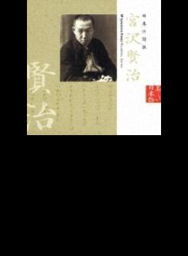 美しい日本語::日本の詩歌 宮沢賢治