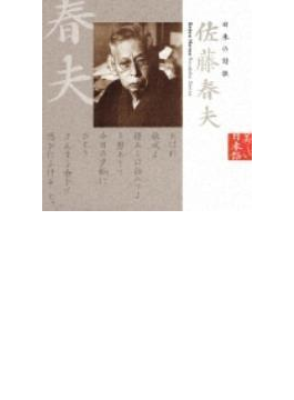美しい日本語::日本の詩歌 佐藤春夫